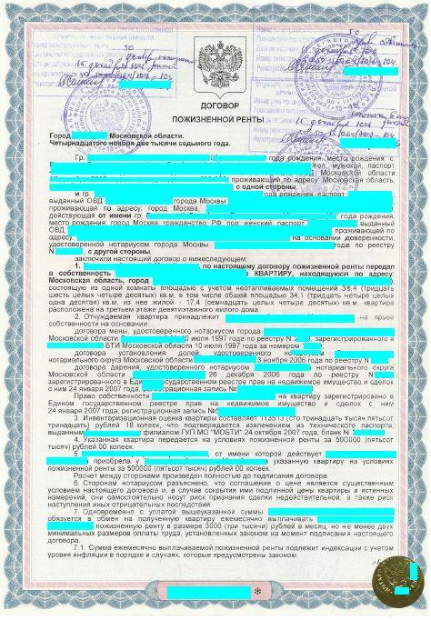 Договора ренты с пожизненным содержанием образец